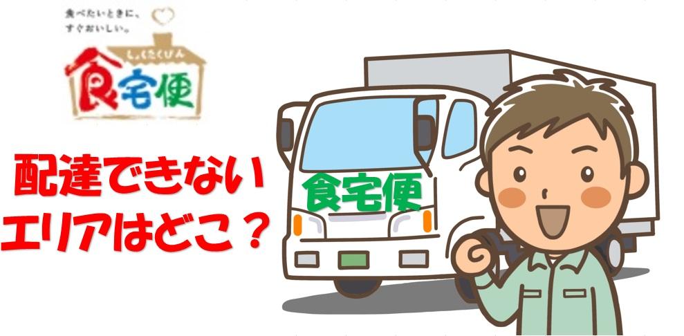 食宅便の配送トラックイメージ画像