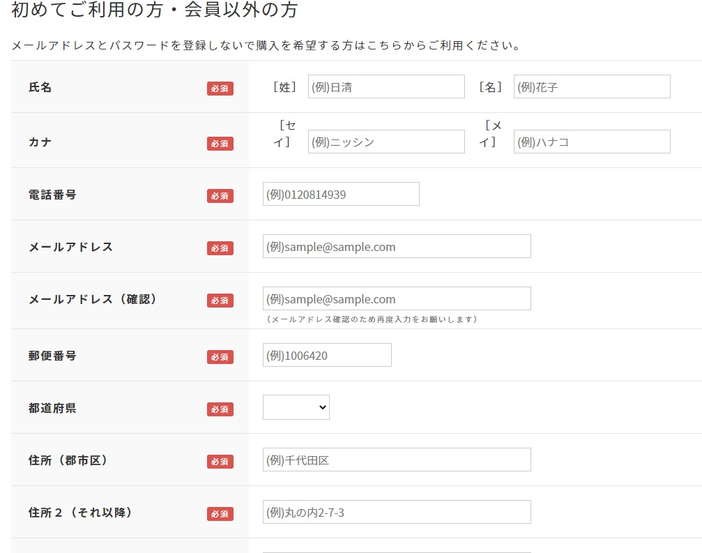 食宅便web申し込み画面
