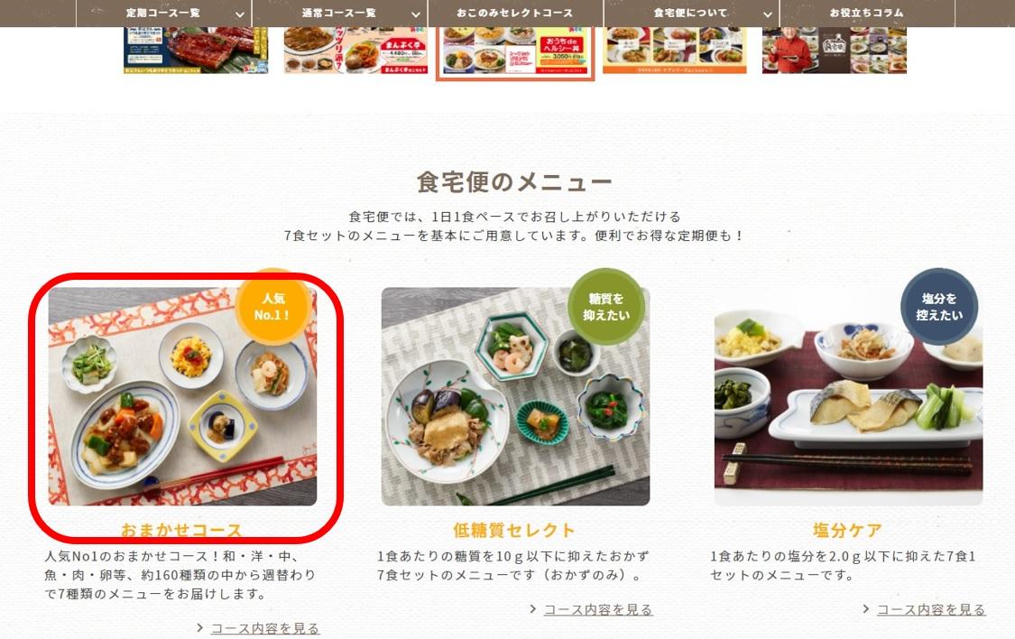 食宅便の定期便画像
