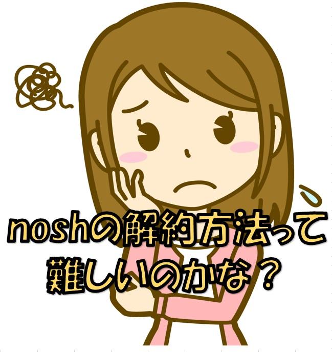 noshの解約方法がわからない女性
