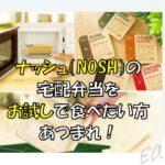 宅配弁当ナッシュ(nosh)のイメージ画像