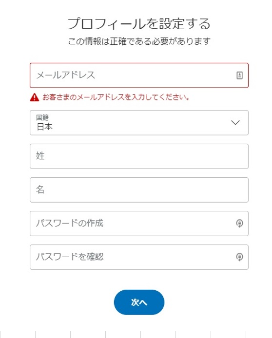 PayPalの登録方法の図解
