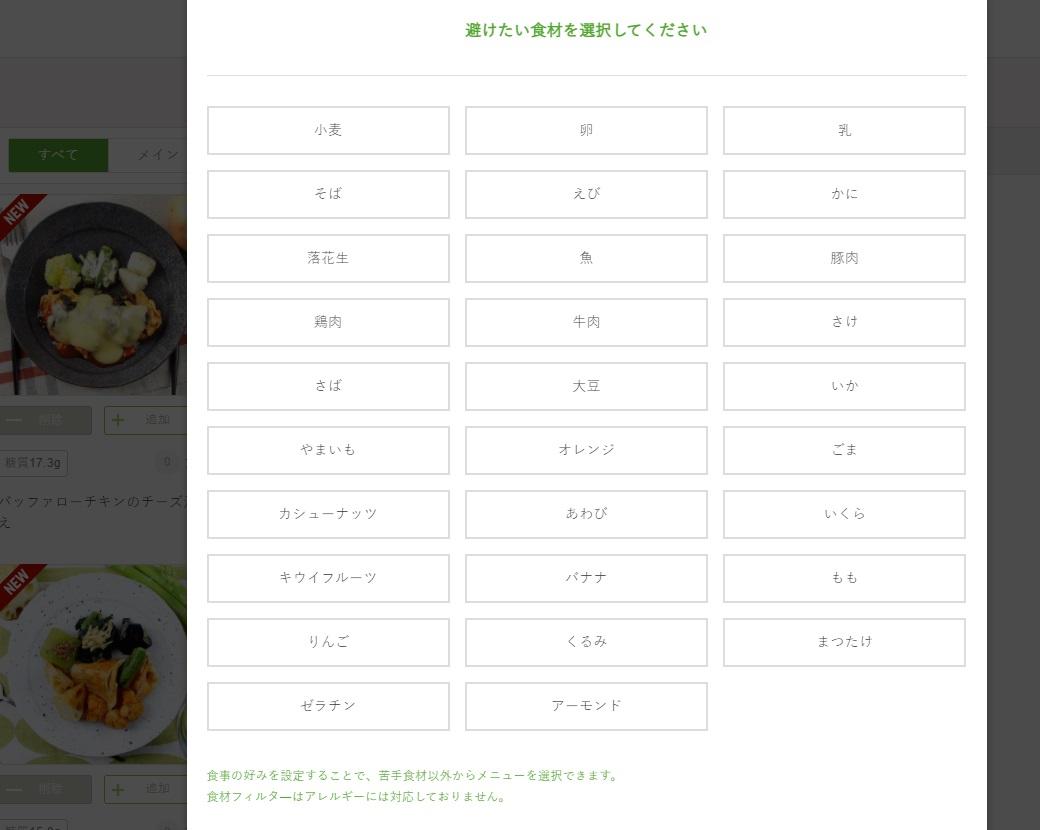nosh食材フィルタ画像