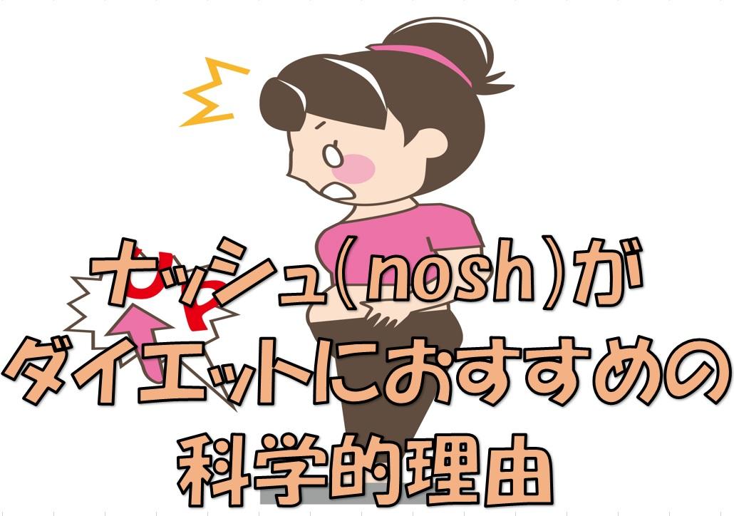 ナッシュがダイエットにおすすめのイメージ画像
