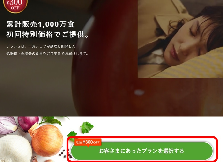 nosh公式サイト画像