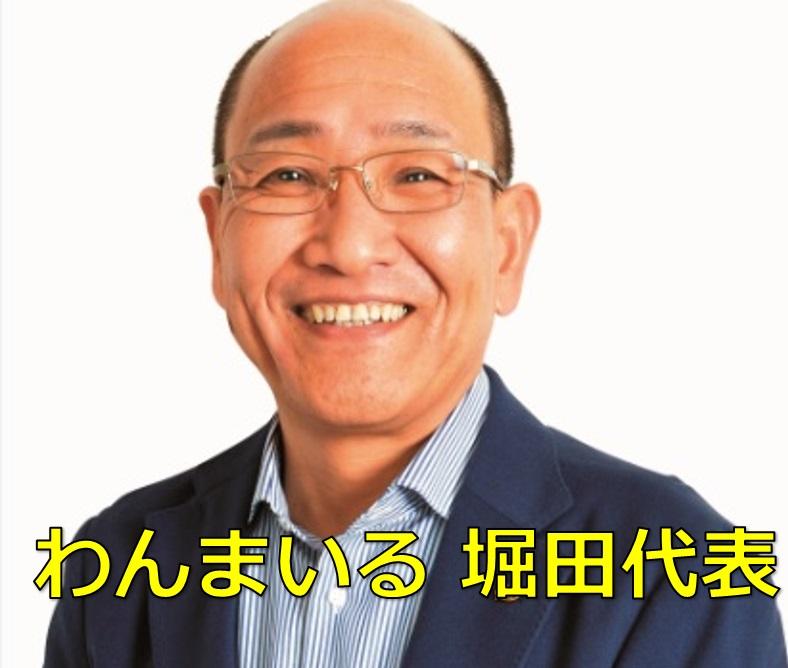 わんまいる堀田代表