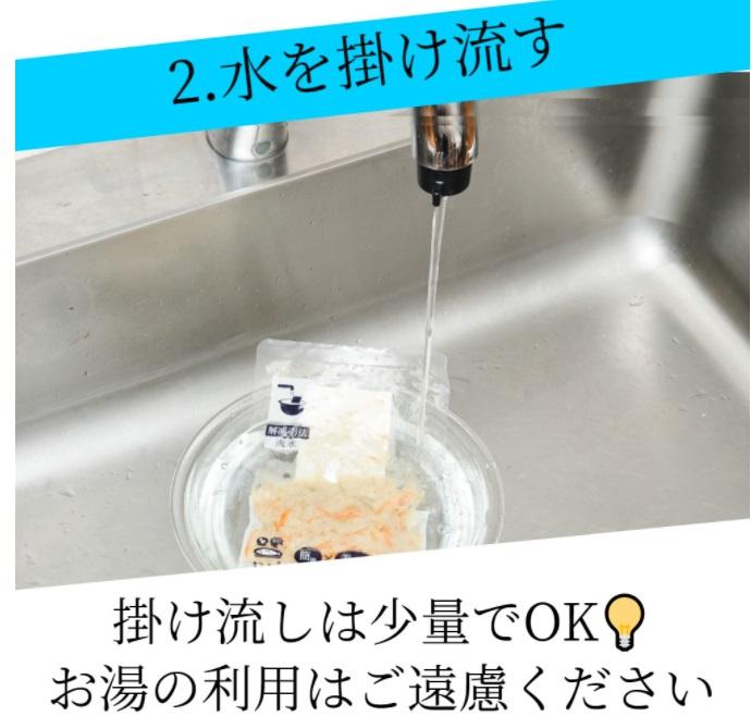 わんまいる流水解凍調理